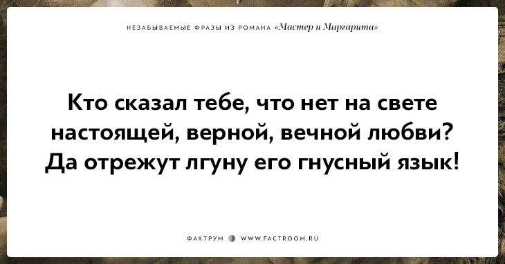 15 незабываемых фраз из романа Мастер и Маргарита
