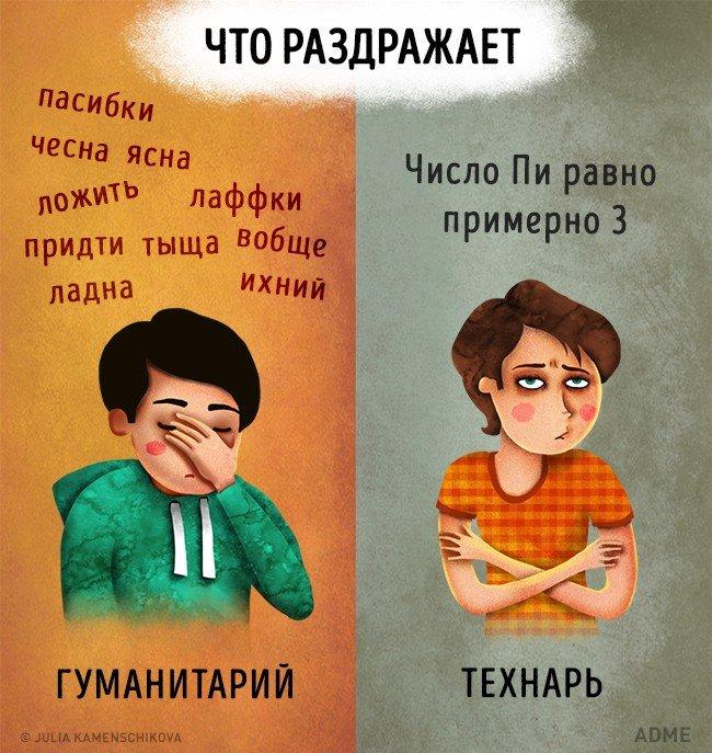 Забавные сравнительные иллюстрации: технари vs. гуманитарии
