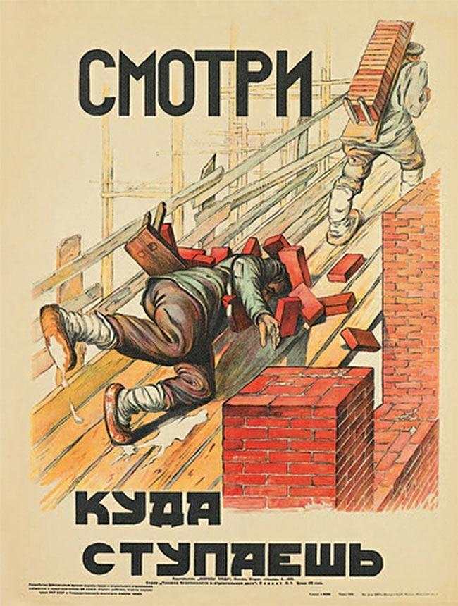 Жестокие, но вразумительные советские плакаты по технике безопасности