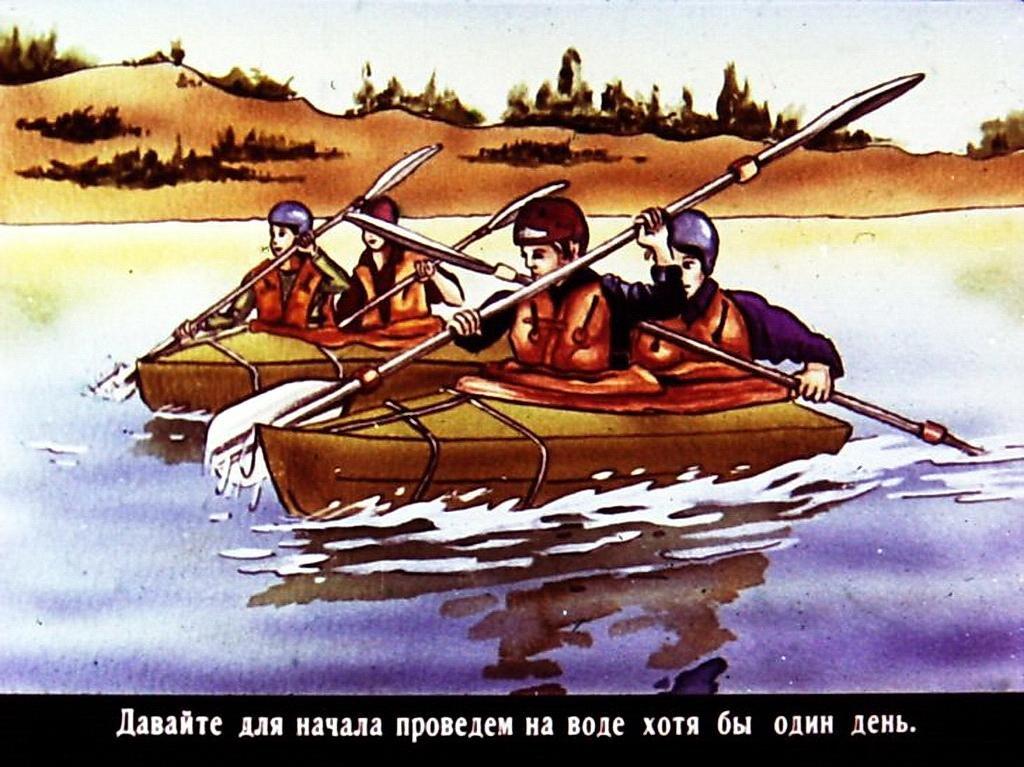 Водный туризм 1989 г.