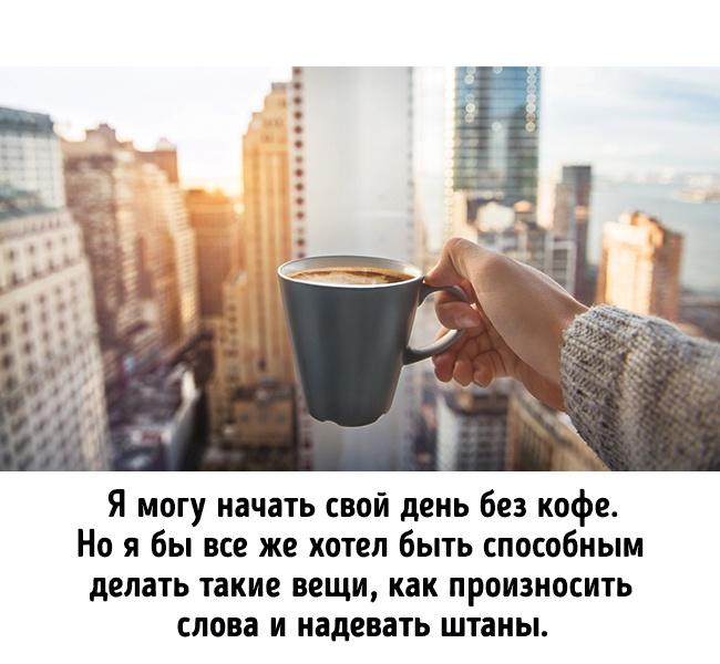 16 картинок, которые поймет каждый любитель кофе