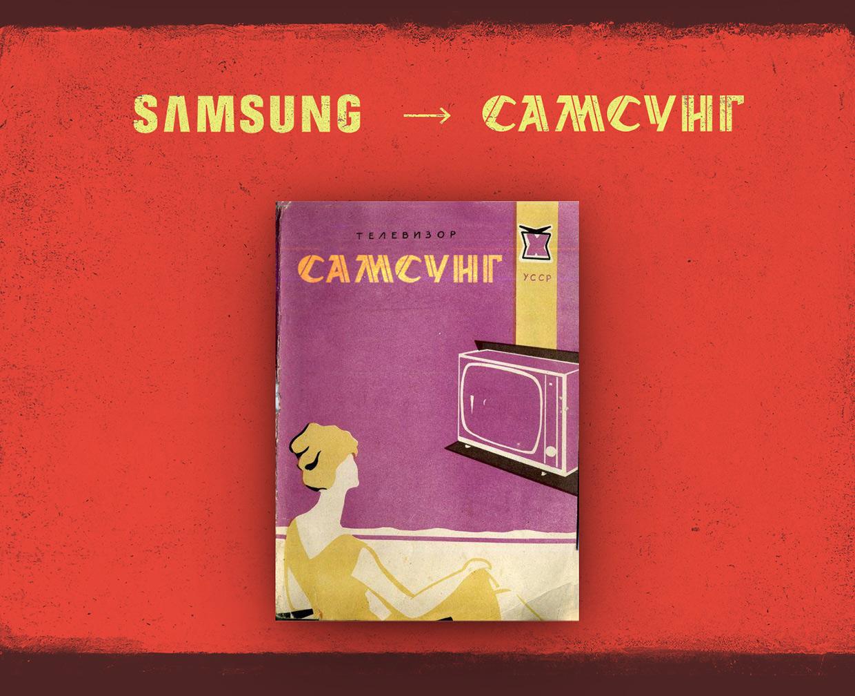Логотипы известных зарубежных брендов в стилистике СССР