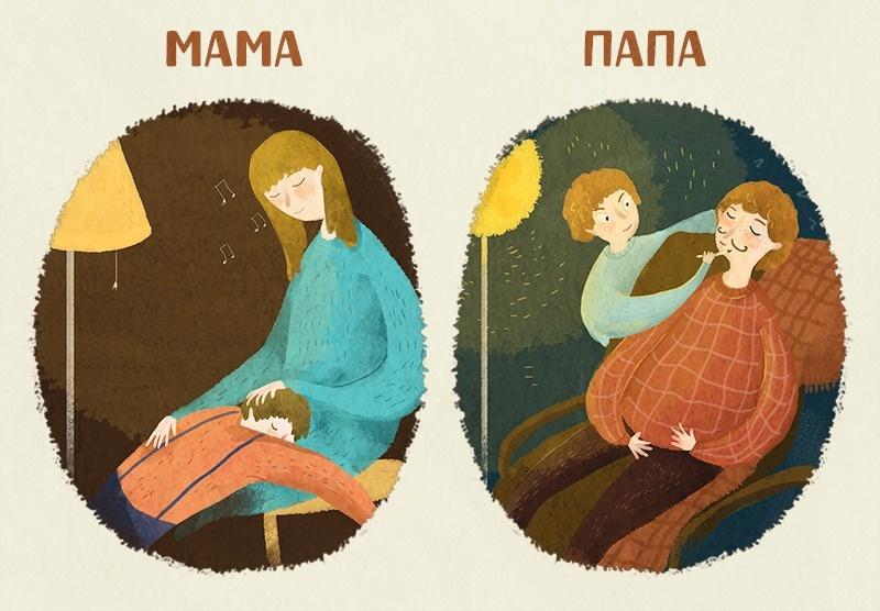 10 комиксов о различиях мамы и папы