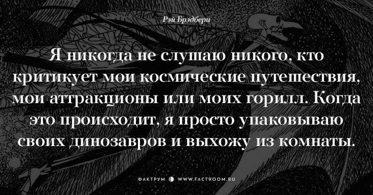17 фраз Рэя Брэдбери о жизни, с которыми нельзя не согласиться