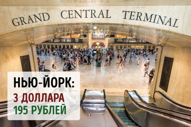 Сколько стоит билет в метро в крупных городах мира