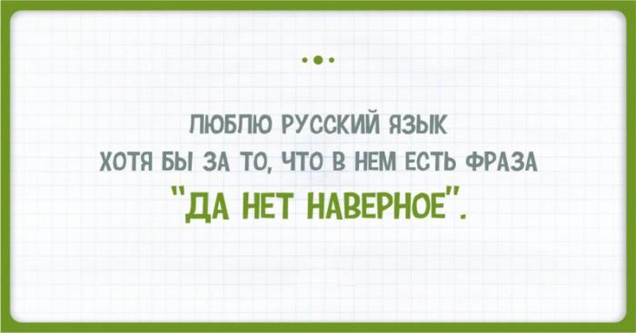 15 открыток о тонкостях русского языка, которые непросто понять иностранцам