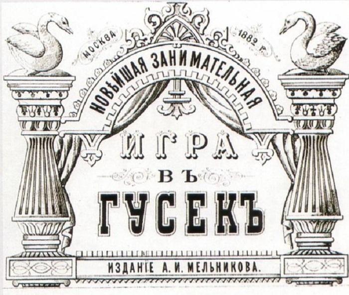 Настольные игры, которыми забавлялись в дореволюционной России
