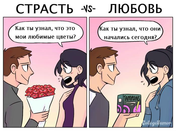Любовь против страсти в комиксах