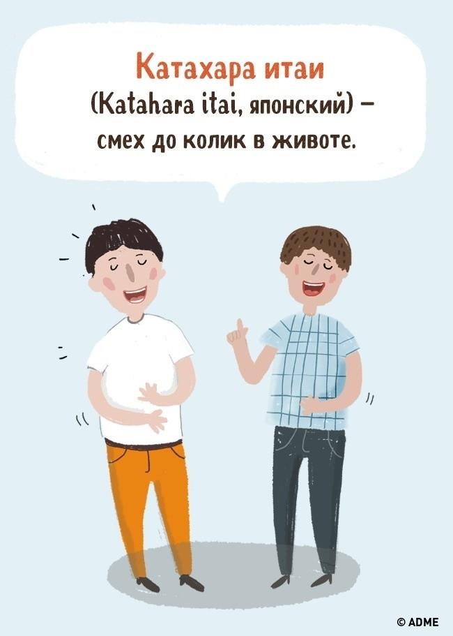 14 емких иностранных слов, которых нам так не хватает