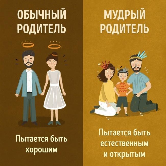 11 мудрых качеств, чтобы быть лучшими родителями