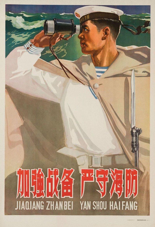 Плакаты Культурной революции в Китае 1960-70-х годов