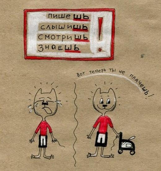 Правила русского языка с котами