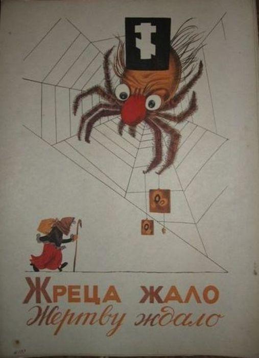 Антирелигиозная азбука образца 1933 года