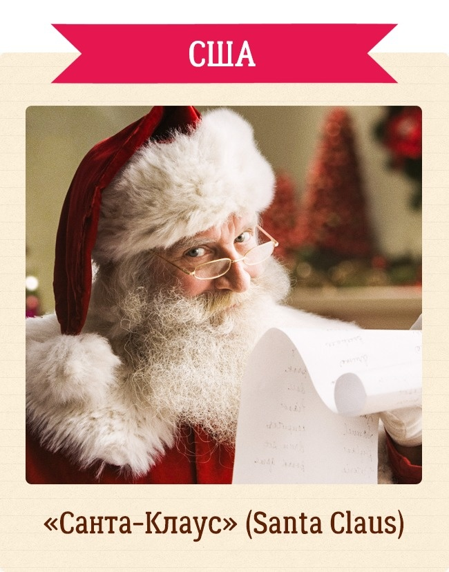 Как называют Деда Мороза в разных странах мира