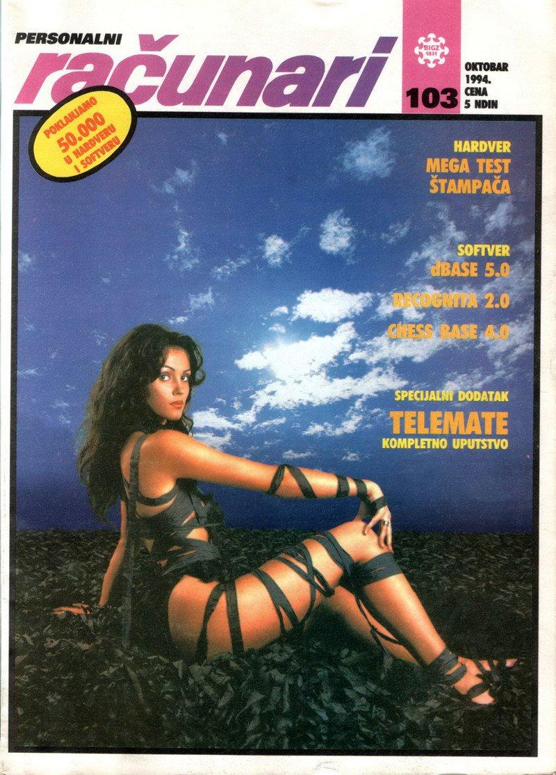 Обложки югославского компьютерного журнала