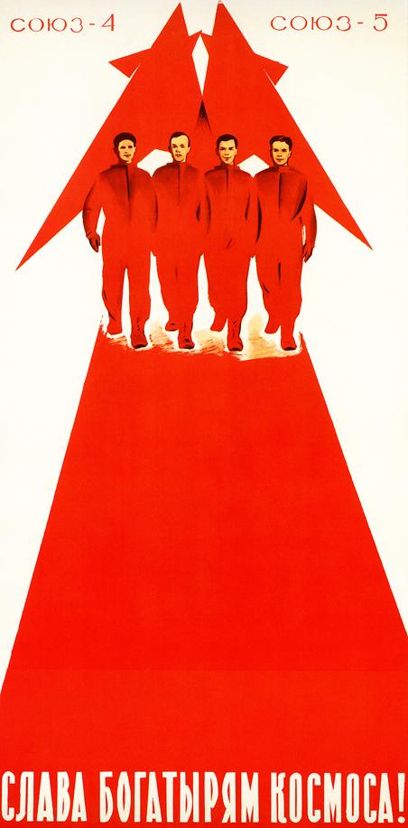 Советские пропагандистские плакаты на тему освоения космоса
