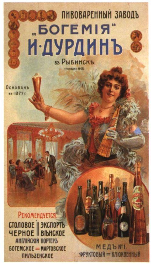 Реклама из прошлого