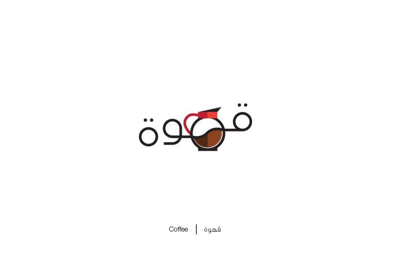 Египетский иллюстратор превращает арабские слова в их реальные значения