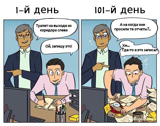 Как отличаются первый и 101-й день на работе
