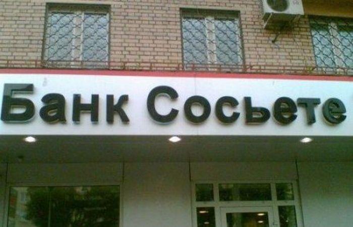 Смешные и пошлые вывески для русских