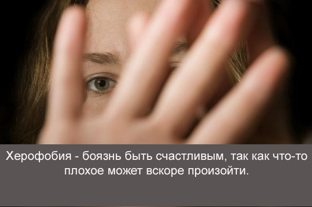 Поразительные факты о чувствах и поведении человека