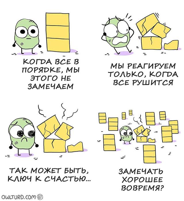 Как выглядит счастье в комиксах