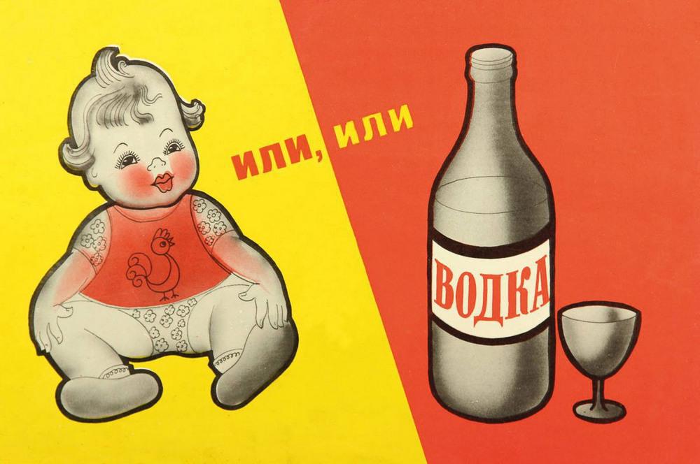 Картинки пропаганда алкоголя, спокойной