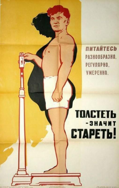 Суровая правда на советских плакатах