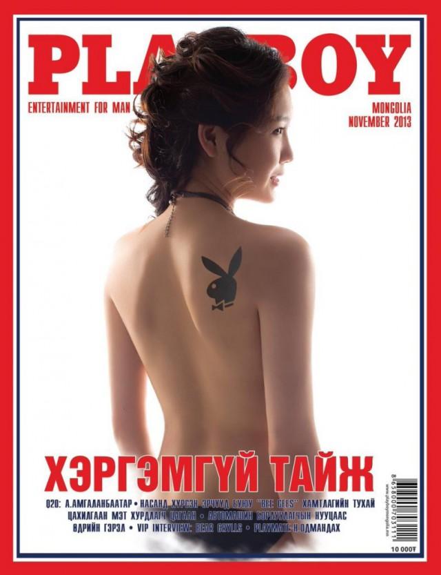 Монгольская версия журнала Playboy