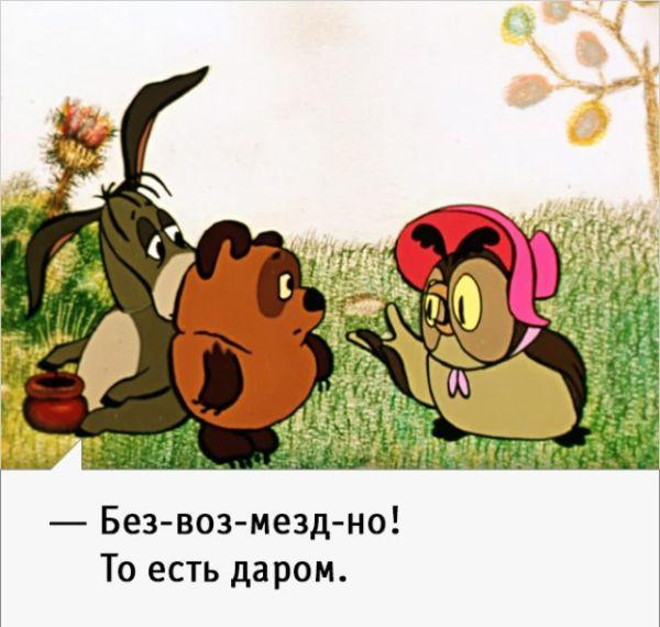 Искрометные фразы из мультфильма о Винни-Пухе