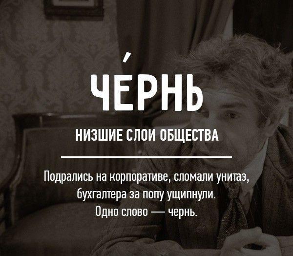 Редкие бранные слова русского языка