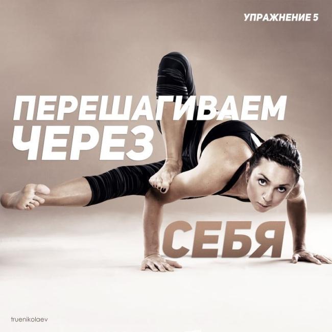 Жизненные упражнения в картинках