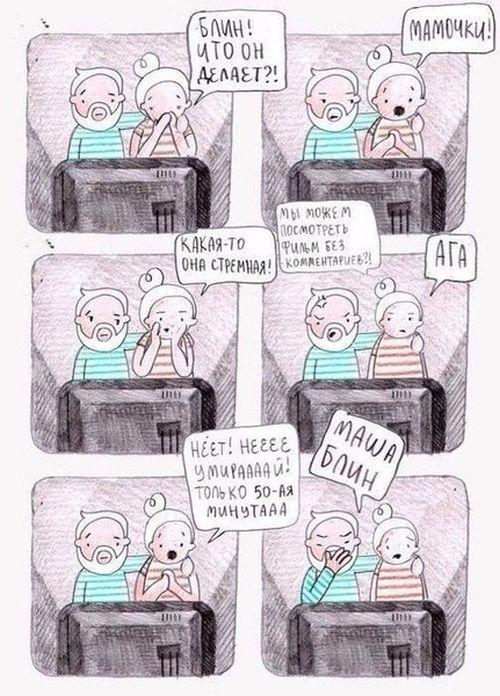 Женские заскоки из повседневной жизни в комиксах