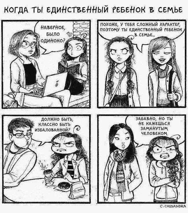16 комиксов об испытаниях, с которыми сталкивается каждая женщина