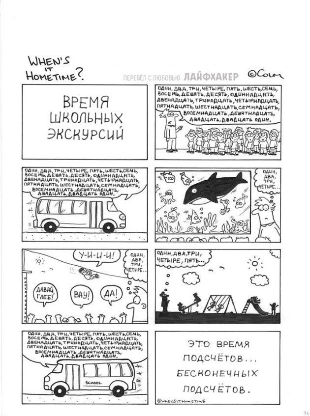 Забавные комиксы о жизни школьного учителя