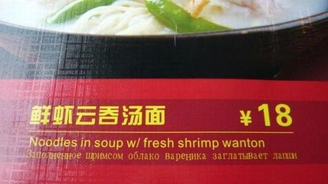 Неудачный перевод меню на русский язык из китайского ресторана