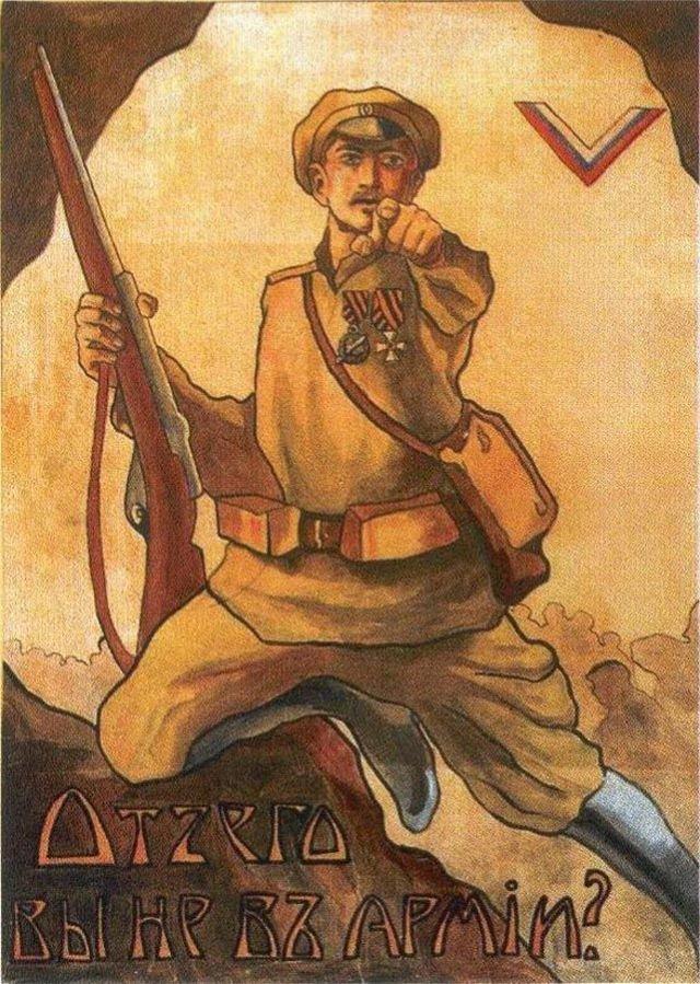 Агитационные плакаты белогвардейского движения