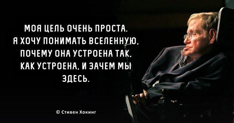 20 цитат Стивена Хокинга, которые навсегда останутся с нами