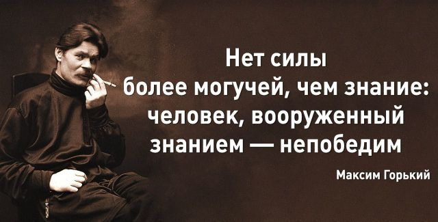 Лучшие цитаты Максима Горького