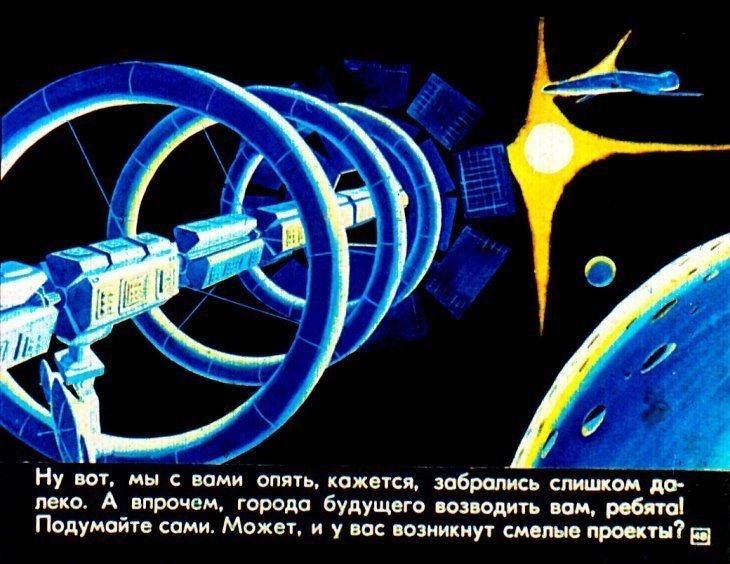 Диафильм Прогулка в город будущего 1976 года