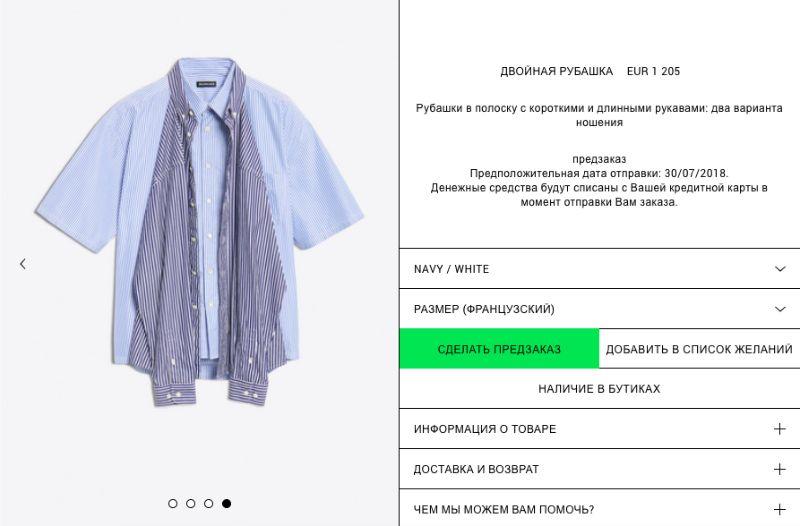 Последний писк моды - сшитые вместе футболка и рубашка