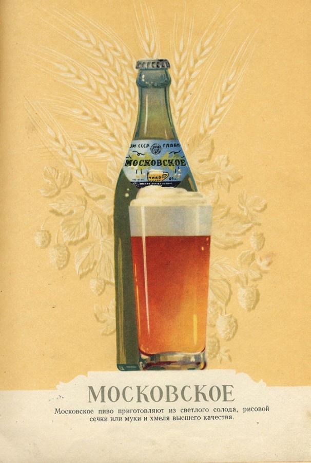 Ассортимент советского пива в старом каталоге 1950-х годов
