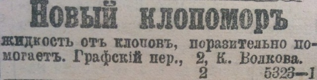 Реклама и объявления 100-летней давности