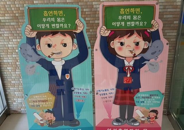 Антитабачные плакаты в школах Южной Кореи