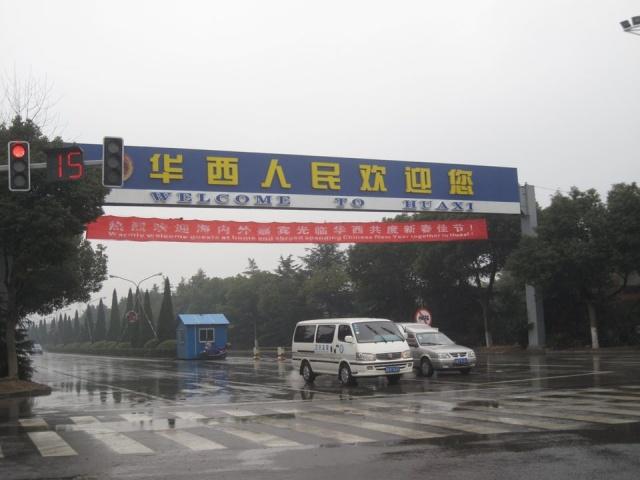 Хуаси - китайская деревня миллионеров