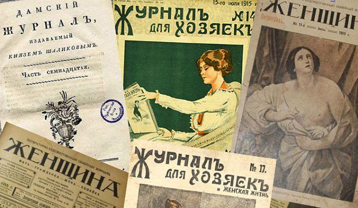 Женские журналы из прошлого