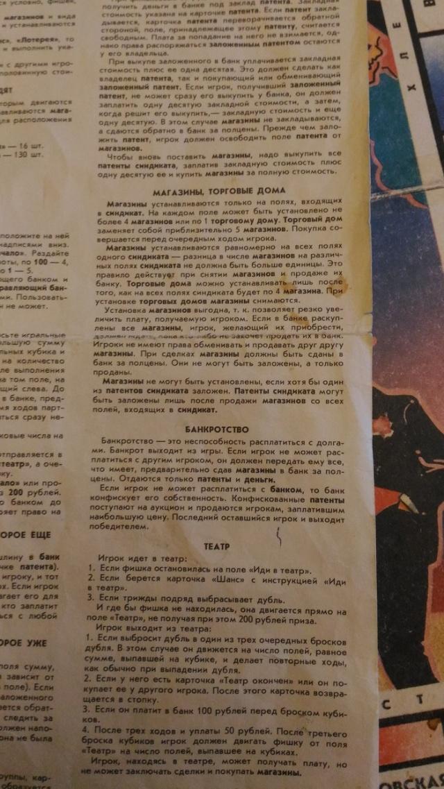 Монополия времен Советского Союза