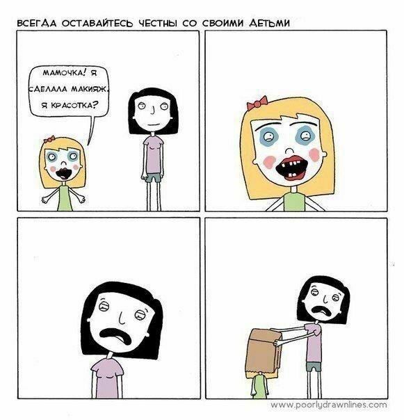 Смешные и неадекватные комиксы