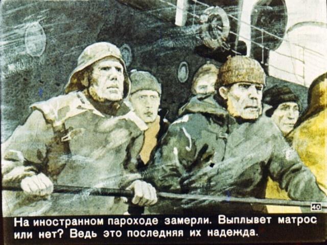 Диафильм Случай в море, 1961 г.