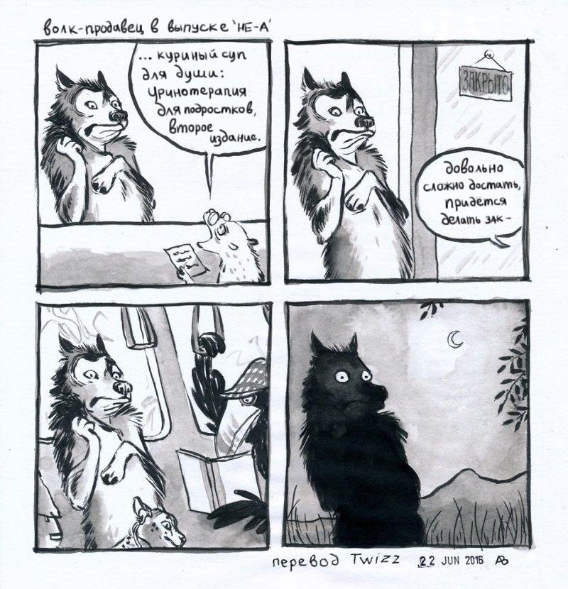 20 комиксов про волка-продавца в книжном магазине
